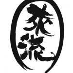 Kuryu NY Logo